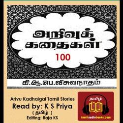 001  Kalviyum Kallamaiyum - கல்வியும் கல்லாமையும்