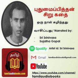 Live Story Reading -  ஒரு நாள் கழிந்தது - புதுமைப் பித்தன் சிறுகதை