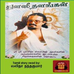 04 எல்லாம் நன்மைக்கே|துளசி தளங்கள்   | Sri Muralidhara Swamigal | Tamil Story | கதை