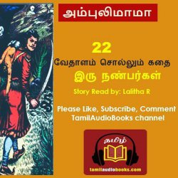 e-கதை -  22 - Two friends - Vedhalam Story - இரு நண்பர்கள் வேதாளம் சொல்லும் கதை