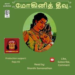 01 Munnurai - Mohini Theevu -மோகினித்  தீவு