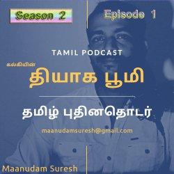 Thyaga Bhoomi - Season 2 Episode 1 Tamil podcast Puthinam | Maanudam Suresh