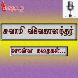 swami Vivekananda told Story Life philosophy And Motivational | Maanudam Suresh Tamil Podcast