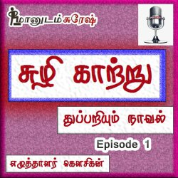 suzhikkatru Detective Novel Episode 1 Tamil podcast | Maanudam Suresh