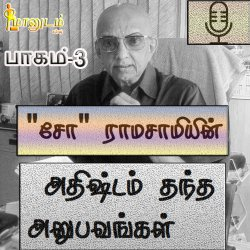 Cho Ramasamy Athishdam thantha Anubavangal (Biography ) Episode 3 Tamil Podcast | maanudam suresh
