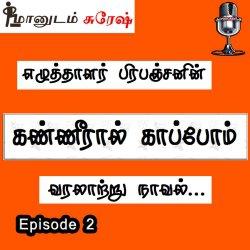 Kanneeral Kabbom - Episode 2 Tamil podcast Novel | Maanudam Suresh