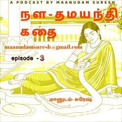 Nala Thamathi Episode-3 (Myth king Story) | Maanudam Suresh Tamil Podcast