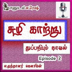 suzhikkatru Detective Novel Episode 2 Tamil podcast | Maanudam Suresh