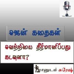 Jen Guru Kathaigal -Vetriyai Theermanipathu Kadvula? | Maanudam Suresh Tamil Podcast