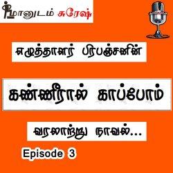 Kanneeral Kabbom - Episode 3 Tamil podcast Novel | Maanudam Suresh