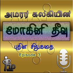 Mohini Theevu - Episode 3 Tamil Podcast Puthina Sirukathai | Maanudam Suresh
