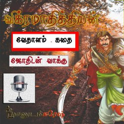 Vikramadithyan Vedhalam Kathaigal - Jothidan Vakku | Maanudam Suresh Tamil Podcast