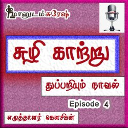 suzhikkatru Detective Novel Episode 4 Tamil podcast | Maanudam Suresh
