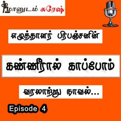 Kanneeral Kabbom - Episode 4 Tamil podcast Novel | Maanudam Suresh
