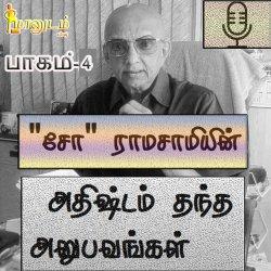 Cho Ramasamy Athishdam thantha Anubavangal (Biography ) Episode 4 Tamil Podcast | maanudam suresh
