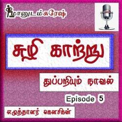 suzhikkatru Detective Novel Episode 5 Tamil podcast | Maanudam Suresh