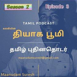 Thyaga Bhoomi - Season 2 Episode 3 Tamil podcast Puthinam | Maanudam Suresh