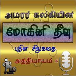 Mohini Theevu - Episode 4 Tamil Podcast Puthina Sirukathai | Maanudam Suresh