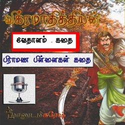Vikramadithyan Vedhalam Kathaigal - Pramana Pillaigal Kathai | Maanudam Suresh Tamil Podcast