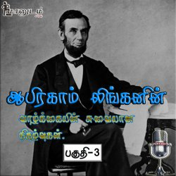 Abraham Lincoln Life Story Part 3 (A honest leader Life Event) Tamil Podcast | maanudam suresh