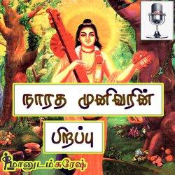 Narata Maharishi Pirabbu (Birth Of Narata Sage) | Maanudam Suresh Tamil Podcast