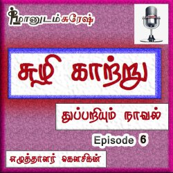 suzhikkatru Detective Novel Episode 6 Tamil podcast | Maanudam Suresh