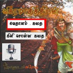 Vikramadithyan Vedhalam Kathaigal - Kili Sonna Kathai | Maanudam Suresh Tamil Podcast