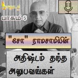 Cho Ramasamy Athishdam thantha Anubavangal (Biography ) Episode 5 Tamil Podcast | maanudam suresh
