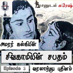 Sivakamiyin Sabatham (kalki) - Episode 3 Tamil podcast Puthinam | Maanudam Suresh