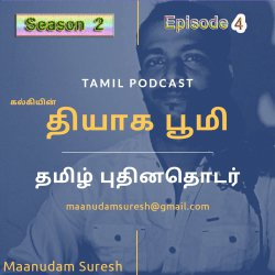 Thyaga Bhoomi - Season 2 Episode 4 Tamil podcast Puthinam | Maanudam Suresh