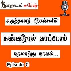 Kanneeral Kabbom - Episode 5 Tamil podcast Novel | Maanudam Suresh