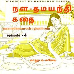 Nala Thamathi Episode- 4 (Myth king Story) | Maanudam Suresh Tamil Podcast