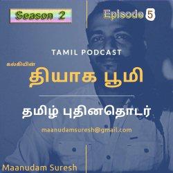 Thyaga Bhoomi - Season 2 Episode 5 Tamil podcast Puthinam | Maanudam Suresh