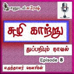 suzhikkatru Detective Novel Episode 8 Tamil podcast | Maanudam Suresh