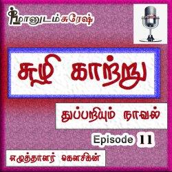 suzhikkatru Detective Novel Episode 11 Tamil podcast | Maanudam Suresh