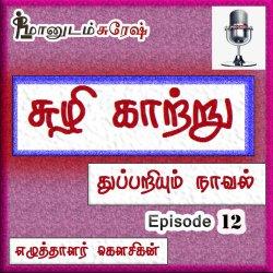 suzhikkatru Detective Novel Episode 12 Tamil podcast | Maanudam Suresh