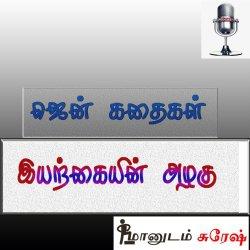 Jen Guru Kathaigal -Iyarkaiyin Azhzagu | Maanudam Suresh Tamil Podcast