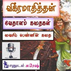 Vikramadithyan Vedhalam Kathaigal - Vaisiya Penin Kathai | Maanudam Suresh Tamil Podcast