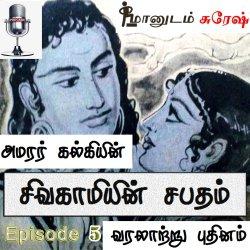 Sivakamiyin Sabatham (kalki) - Episode 5 Tamil podcast Puthinam | Maanudam Suresh