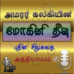 Mohini Theevu - Episode 5 Tamil Podcast Puthina Sirukathai | Maanudam Suresh