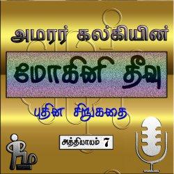 Mohini Theevu - Episode 7 Tamil Podcast Puthina Sirukathai | Maanudam Suresh