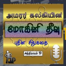 Mohini Theevu - Episode 9 Tamil Podcast Puthina Sirukathai | Maanudam Suresh
