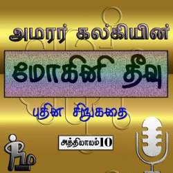 Mohini Theevu - Episode 10 Tamil Podcast Puthina Sirukathai | Maanudam Suresh