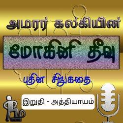 Mohini Theevu - the end Tamil Podcast Puthina Sirukathai | Maanudam Suresh