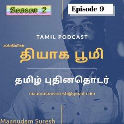Thyaga Bhoomi - Season 2 Episode 9 Tamil podcast Puthinam | Maanudam Suresh