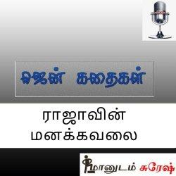 Jen Guru Kathaigal -Rajavin Manakavalai | Maanudam Suresh Tamil Podcast
