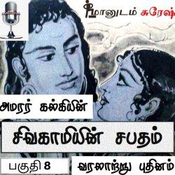 Sivakamiyin Sabatham (kalki) - Episode 8 Tamil podcast Puthinam | Maanudam Suresh