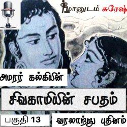 Sivakamiyin Sabatham (kalki) - Episode 13 Tamil podcast Puthinam | Maanudam Suresh