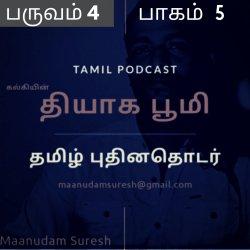 Thyaga Bhoomi - Season 4 Episode 5 Tamil podcast Puthinam | Maanudam Suresh