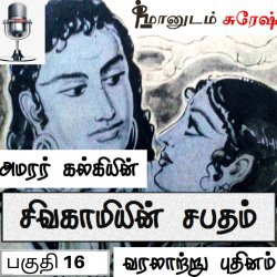Sivakamiyin Sabatham (kalki) - Episode 16 Tamil podcast Puthinam | Maanudam Suresh